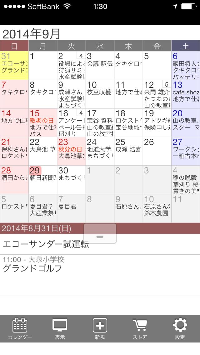 写真 2014-09-29 1 30 13