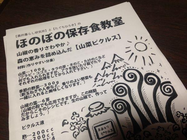 写真 2015-06-10 23 43 20