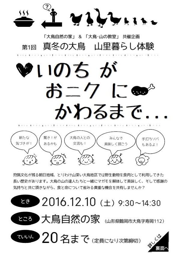 2016111701